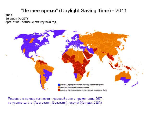Карта стран и регионов, которые перешли на летнее время.